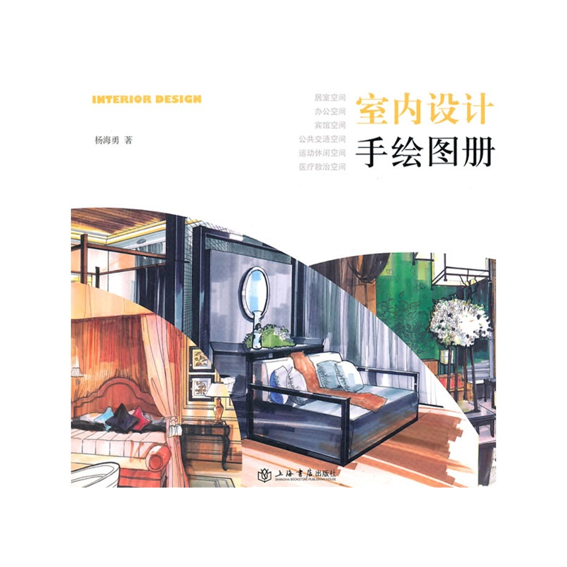 《室内设计手绘图册》杨海勇