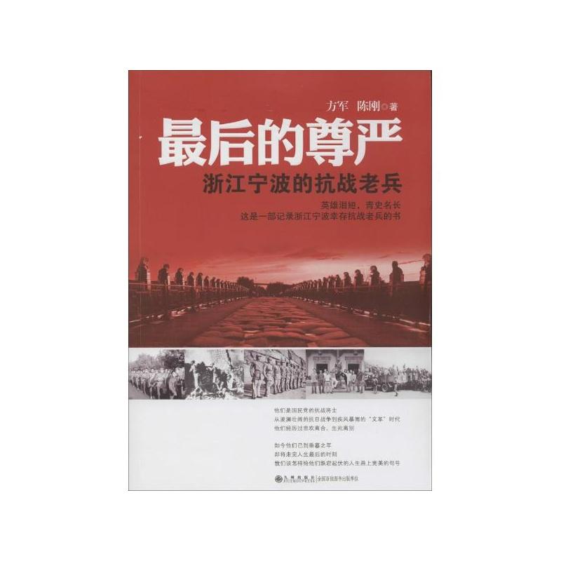 《最后的尊严:浙江宁波的抗战老兵