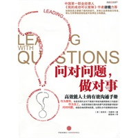 《问对问题,做对事:高效能人士的有效沟通手册》封面