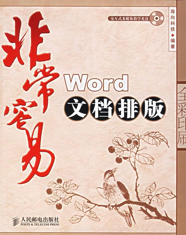 非常容易:word文档排版(附光盘一张)