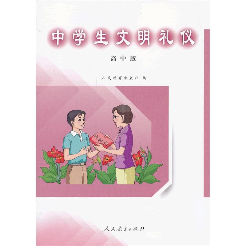 {中学生文明礼仪范文}.