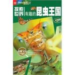 探索世界--有趣的昆虫王国