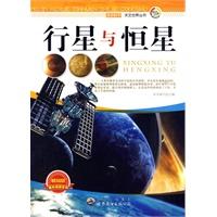 《走进科学.天文世界丛书:行星与恒星》封面