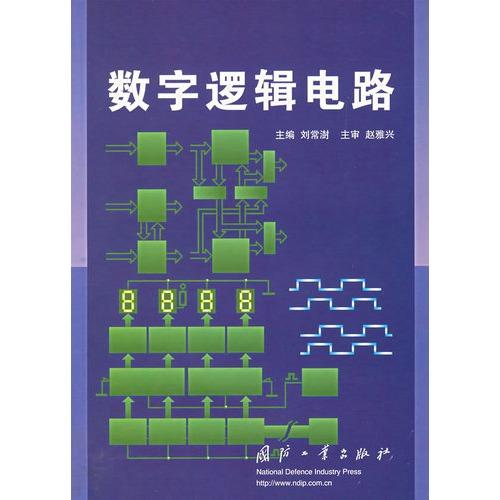 本书按照大学本科数字电路课程