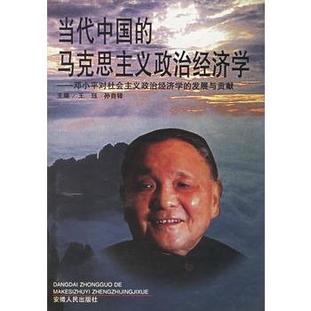 当代中国的马克思主义政治经济学