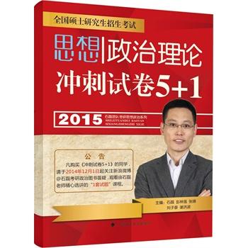 2015年石磊团队考研思想政治系列思想政治理论冲刺试卷5+1 鼎力推荐!