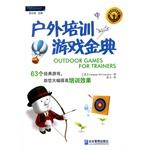 户外培训游戏金典派力职业培训师系列之十三