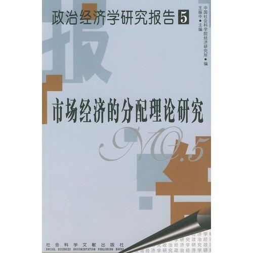 家庭收入分配图_财政收入_政治经济学收入分配