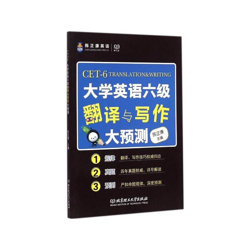 【大学英语六级翻译与写作大预测 陈正康 主编