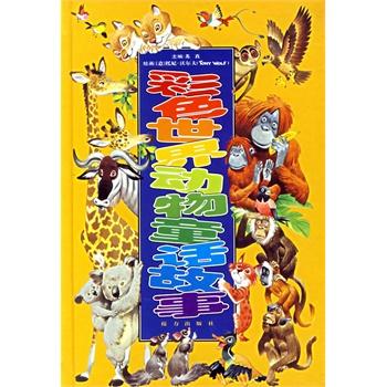 如果你想知道有趣的动物童话故事