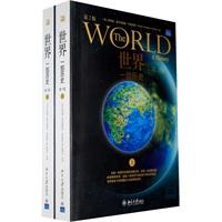《世界:一部历史第2版(全二卷)》封面