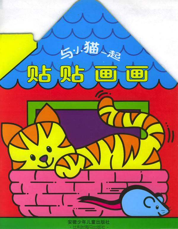 床边动物故事系列-熊猫的大聚餐