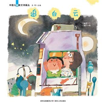 中国儿童散文诗画丛(全8册)(蒲公英童书馆出品)