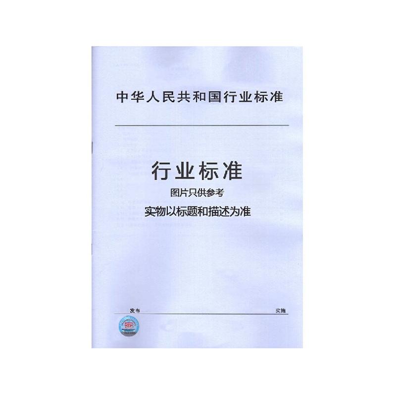 【GA 185-2014 火灾损失统计方法(替代GA 18