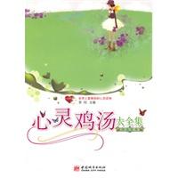 《心灵鸡汤大全集:白金珍藏版》封面