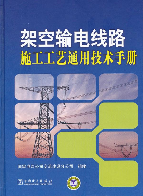 架空输电线路施工工艺通用技术手册(精)