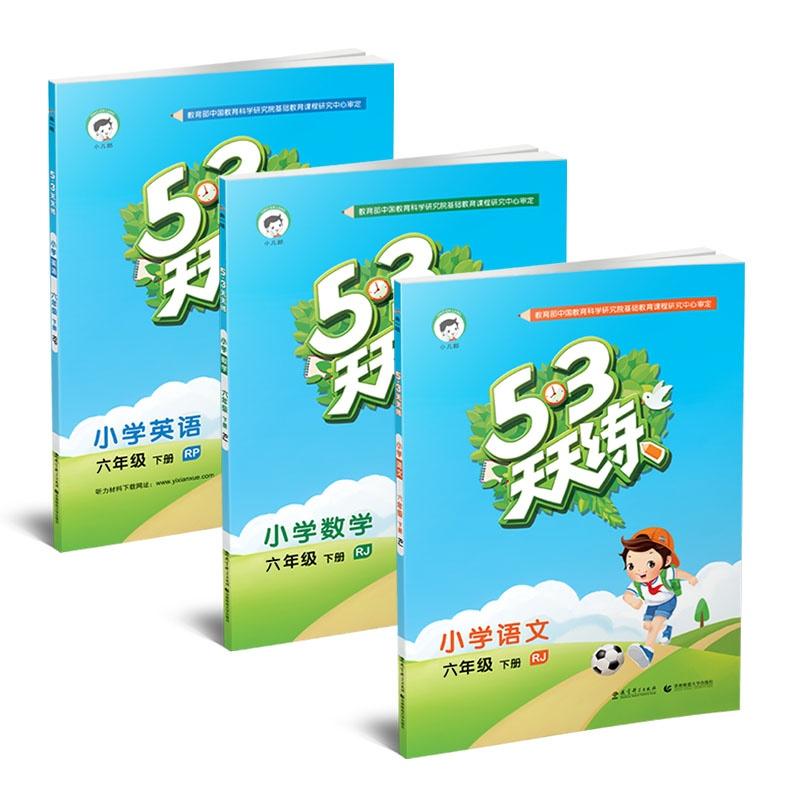 【课课优年级小v课课:课堂(六小学下册RJ)数学小学新加坡华文图片