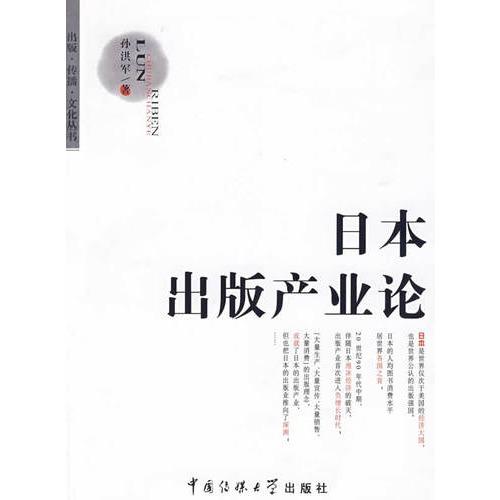 日本产业结构研究