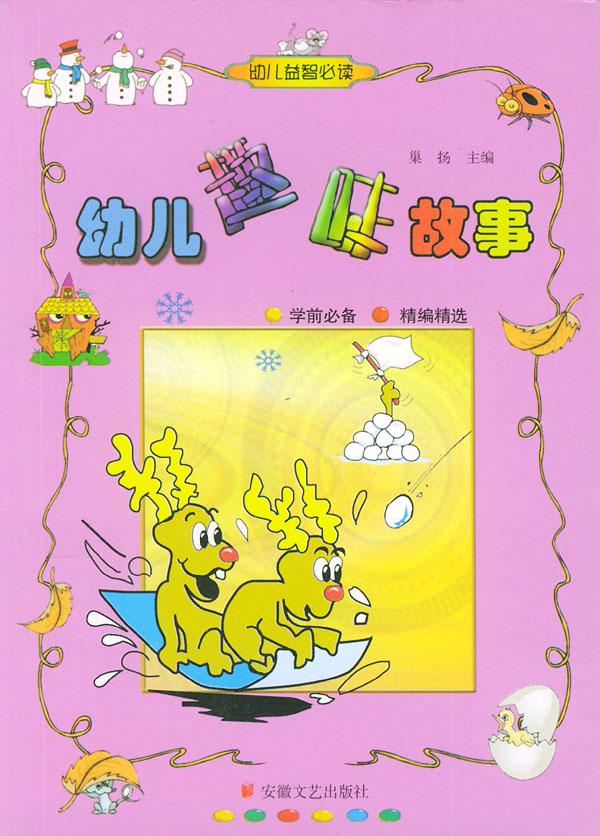 幼儿趣味故事(幼儿益智必读)