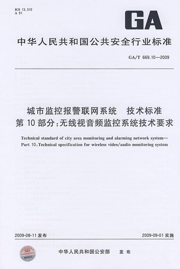 《城市监控报警联网系统  技术标准  第10部分:无线视音频监控系统技术要求》电子书下载 - 电子书下载 - 电子书下载