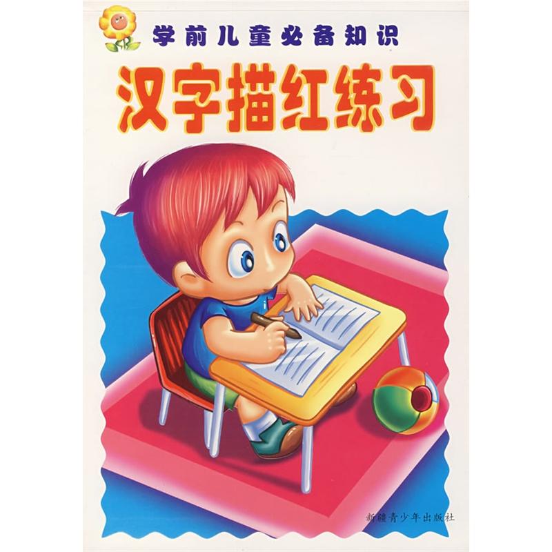 【学前儿童必备知识:汉字描红练习图片】高清图