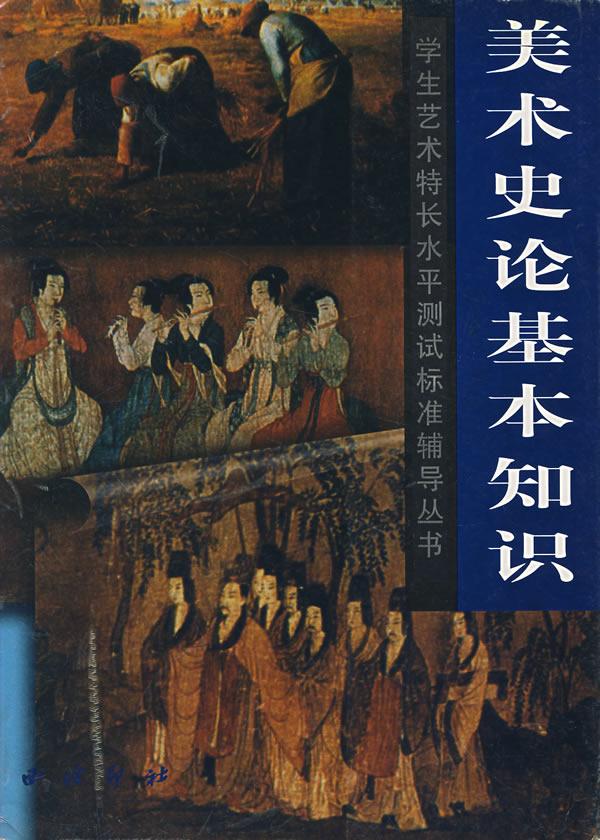 美术史论基本知识/刘江图片