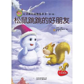 父母必读亲子版心灵成长动物故事书第1辑《松鼠跳跳的好朋友》