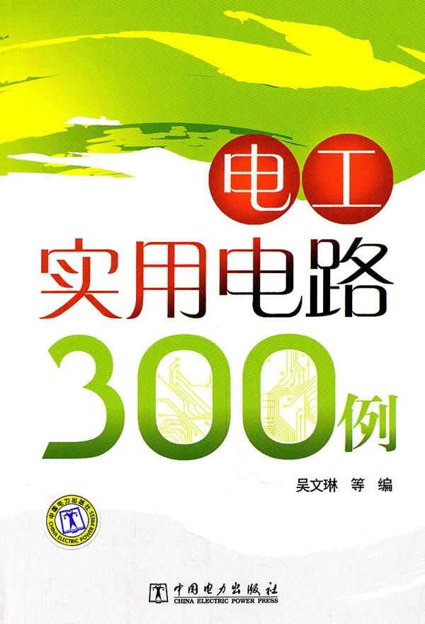 电工实用电路300例