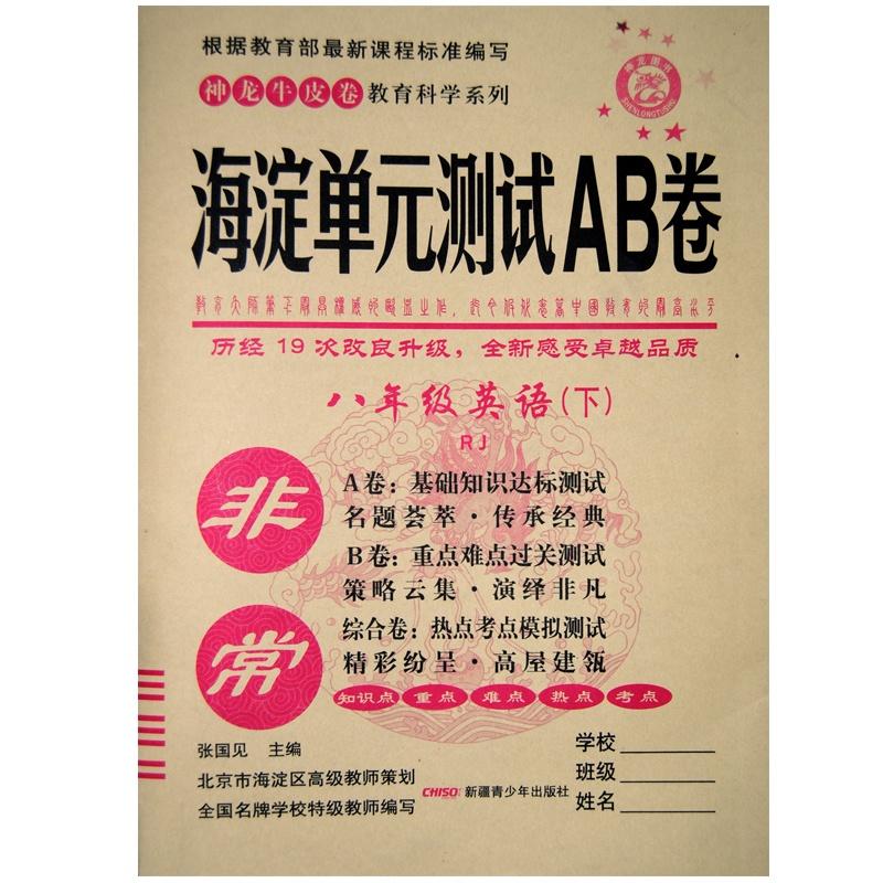 【海淀单元测试AB卷八年级英语下配人教神龙