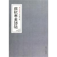 《清水描红古帖经典系列:苏轼・寒食诗帖》封面