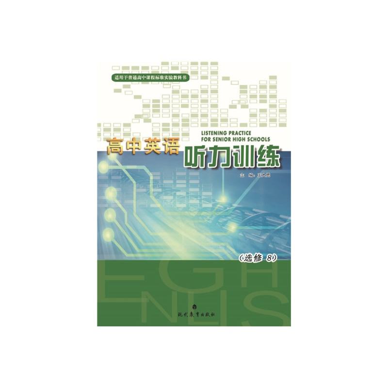 高中英语选修8听力_普通高中课程标准实验教科书英语选修8Unit1