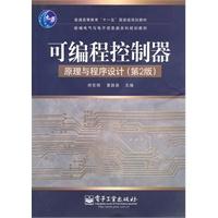 《可编程控制器原理与程序设计(第2版)》封面