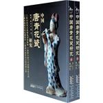 中国唐青花瓷研究(上下卷)