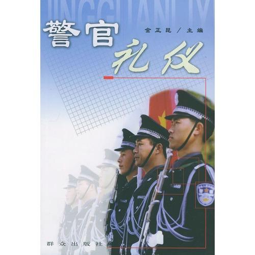 《警官礼仪》/¥9.0/舒天戈 编著/中国人民公安大学社