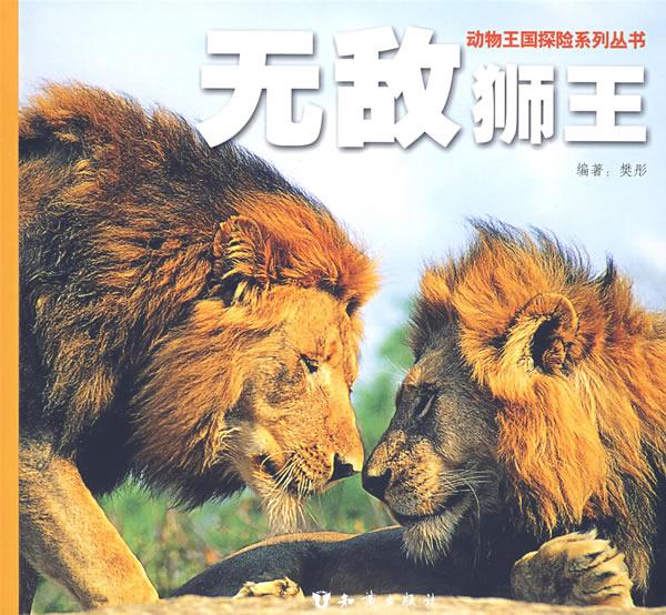 动物王国探险系列丛书――无敌狮王