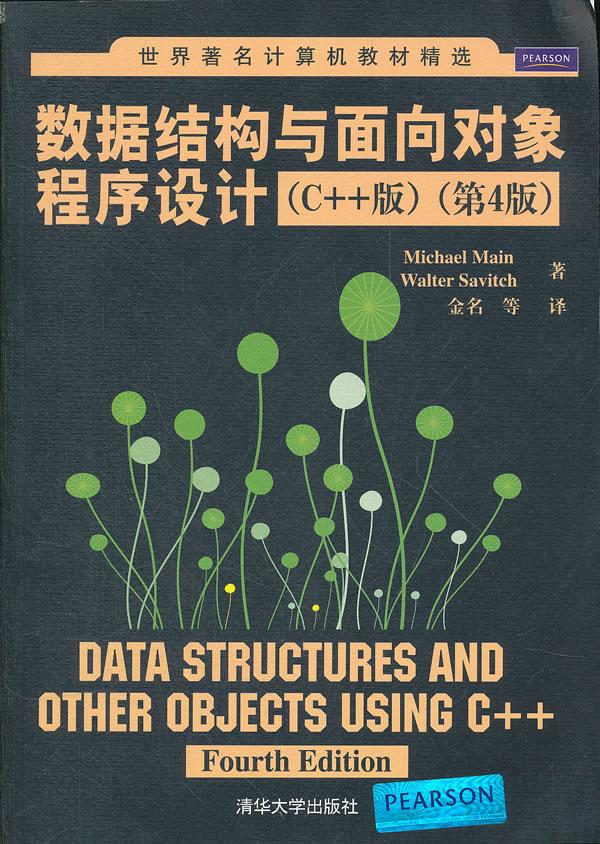 数据结构与面向对象程序设计(c  版)(第4版)(世界著名