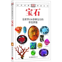 《宝石:全世界130多种宝石的彩色图鉴――自然珍藏图鉴丛书》封面