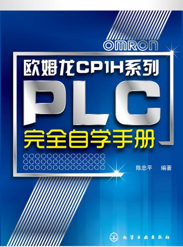 欧姆龙cp1h系列plc完全自学手册