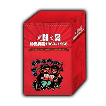 12点结束,《儿童文学》珍品典藏1963~1966(全10册)¥46.8