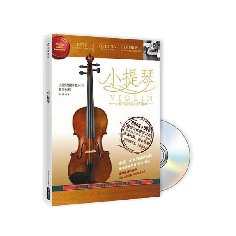 【小提琴初级入门自学演奏基础教学视频教程教
