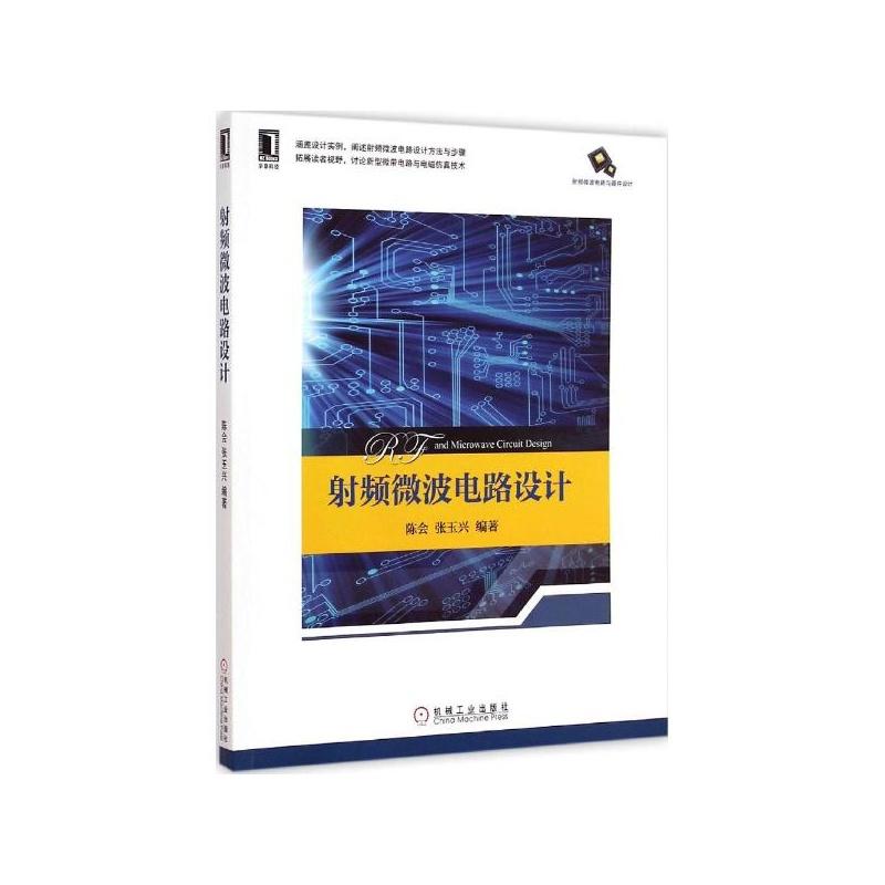《射频微波电路设计 陈会