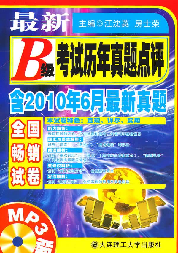 《最新B级考试历年真题点评 YY》电子书下载 - 电子书下载 - 电子书下载