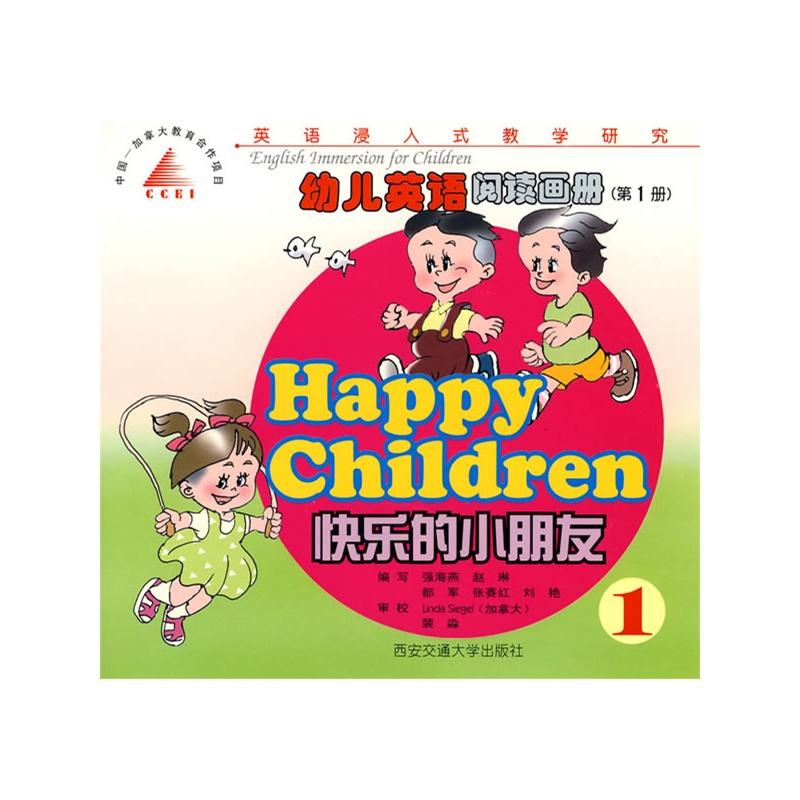 幼儿英语阅读画册(第一册):快乐的小朋友