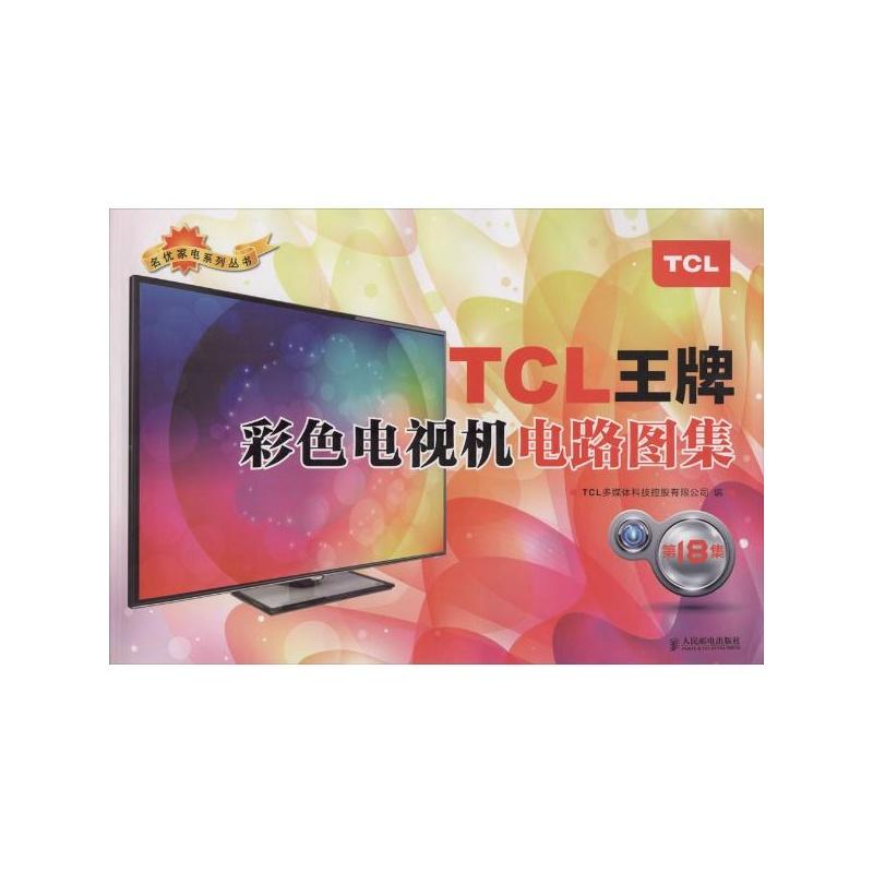 《tcl王牌彩色电视机电路图集(18)》