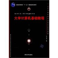 《大学计算机基础教程(21世纪计算机科学与技术实践型教程)》封面