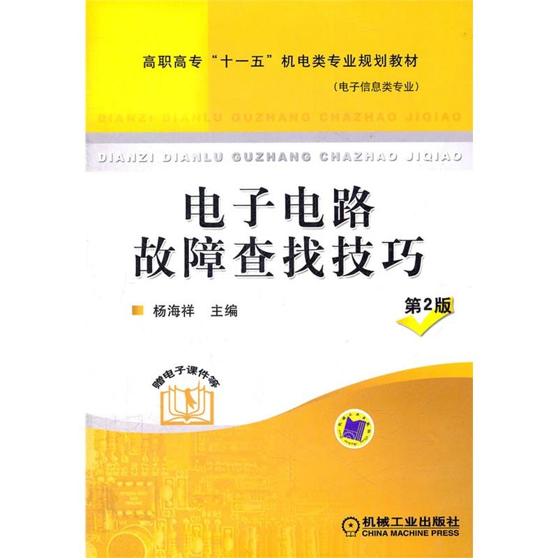 《电子电路故障查找技巧(第2版)》杨海祥