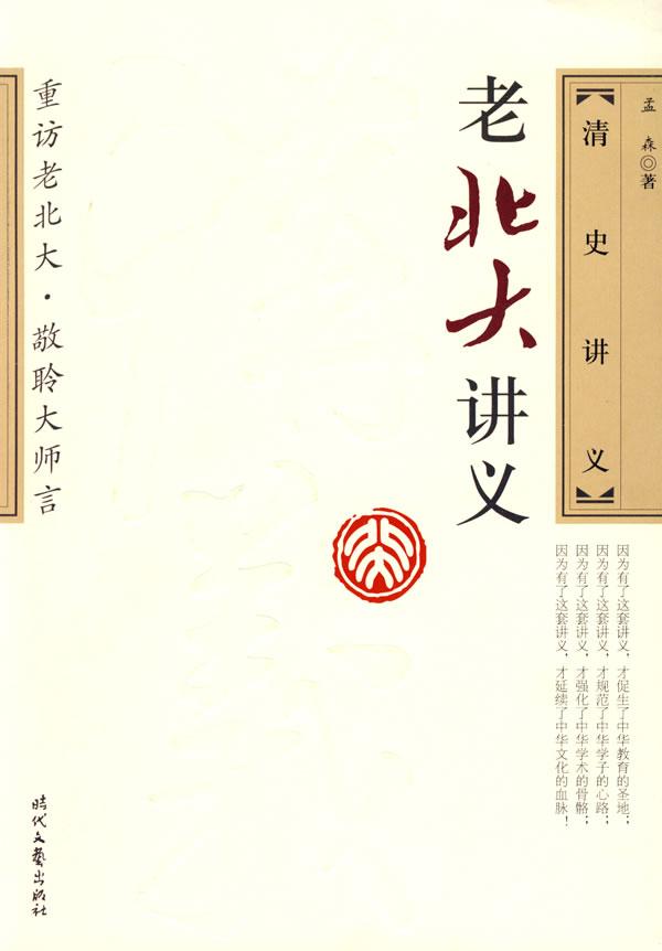 清史讲义(老北大讲义)/孟森 著:图书比价:琅琅比价网
