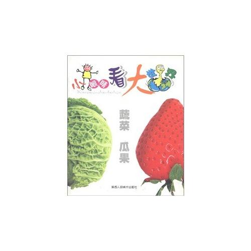 蔬菜瓜果/新表现儿童国画系列丛书