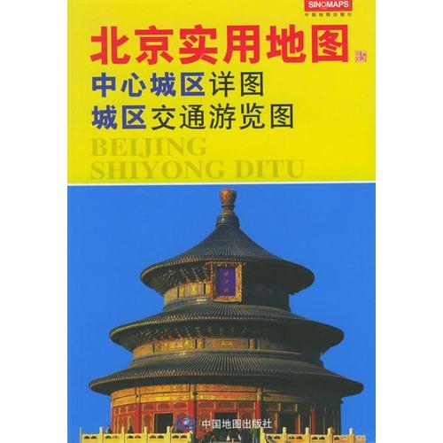 北京实用地图中心城区详图、城区