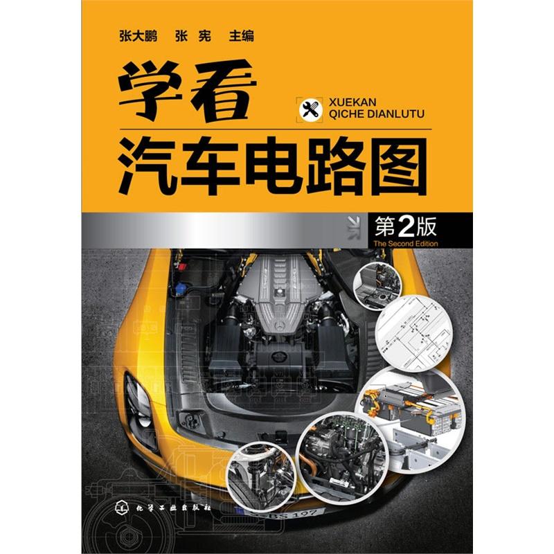 《学看汽车电路图(第二版)》张大鹏